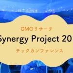 GMOリサーチテックカンファレンス『Synergy Project 2019』を開催しました!