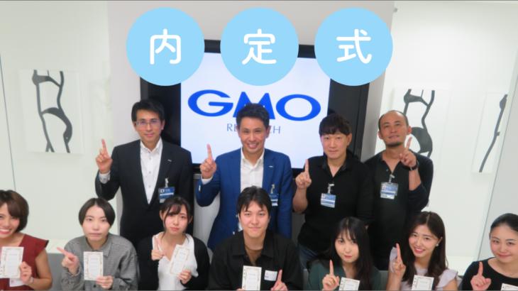 【内定式】GMOリサーチ2020年度新卒入社向けの内定式を開催致しました。