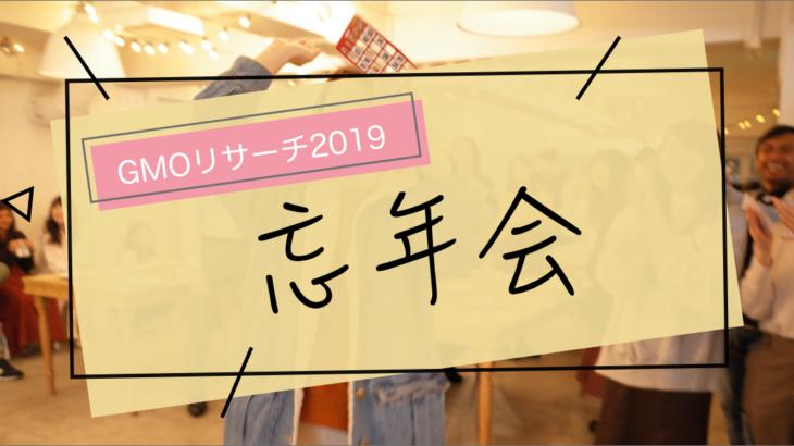 ☆GMOリサーチ 2019年度忘年会を開催しました☆