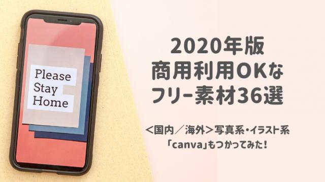 【2020年版】ブログで使える商用利用OKなフリー素材36選を現役デザイナーがおすすめする