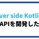 Server side Kotlin で社内APIを開発した〜使い方(入門編)便利Tips〜