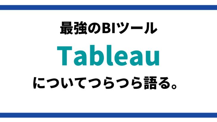 最強のBIツール「Tableau」ついてつらつら語る