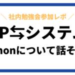 社内勉強会「【DP(Data Processing)⇔システム】Pythonについて話そう!会」参加レポート