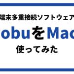 Macへbyobuをインストールしてみた〜byobuの使い方とおすすめコマンド〜