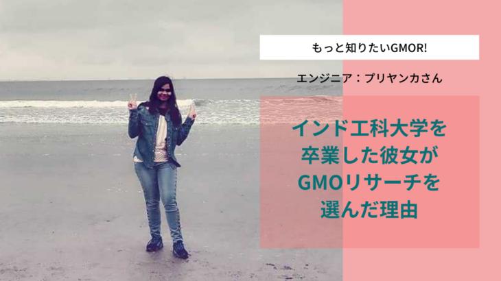 「恐れずに挑戦することで、夢は現実になる」インド工科大学を卒業した彼女がGMOリサーチを選んだ理由【もっと知りたいGMOR:03】