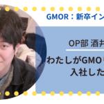 【新卒インタビュー:01】海外帰りの風変わりな自分を受けいれてくれた場所が、GMOリサーチでした