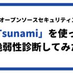最新のGoogleオープンソースセキュリティスキャナー「Tsunami」を使って脆弱性診断してみた