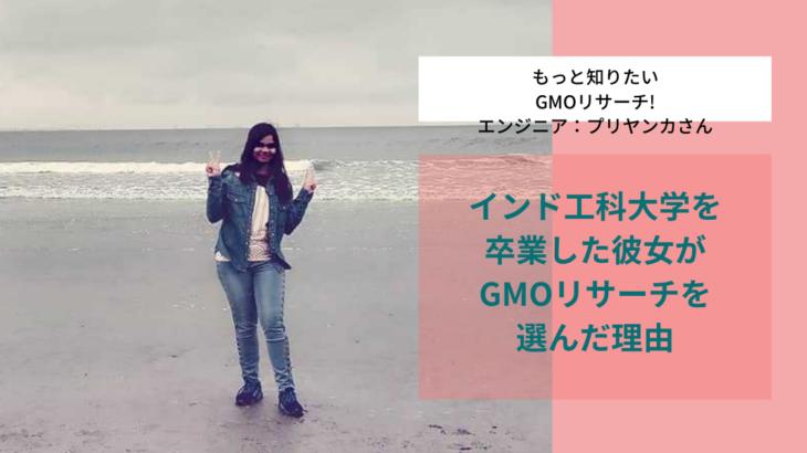 「恐れずに挑戦することで、夢は現実になる」インド工科大学を卒業した彼女がGMOリサーチを選んだ理由【もっと知りたいGMOリサーチ:03】