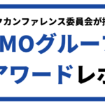 GMOリサーチテックカンファレンスがGMOグループアワードのメディア部門で3位受賞!