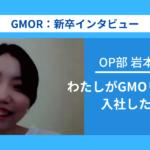 【新卒インタビュー:02】絵が好きな高専女子がGMOリサーチを選んだ理由とは?