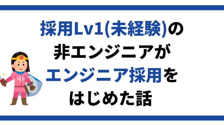 採用Lv1の非エンジニアがエンジニア採用をはじめた話