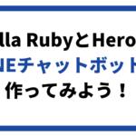 Vanilla RubyとHerokuでLINEチャットボットを作ってみよう!