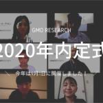 【2020年9月1日】GMOリサーチオンライン内定式を実施しました!