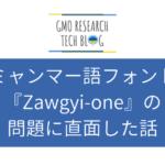 ミャンマー語フォント『Zawgyi-one』の問題に直面した話