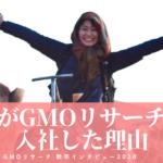 【新卒インタビュー:07】私がGMOリサーチに入社した理由