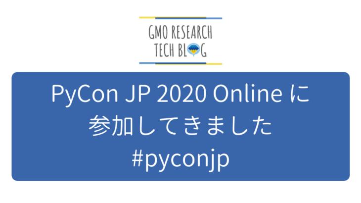 【国際的なPythonカンファレンス】PyCon JP 2020 Online に参加してきました #pyconjp
