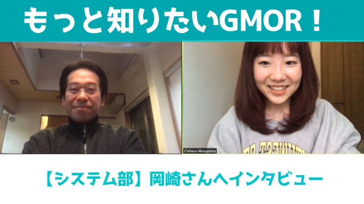 「誰もやっていないことをやり遂げてみたい」GMOリサーチに進化をもたらすエンジニア岡崎氏の仕事に迫る!