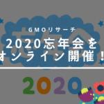 【初のオンライン開催】2020年度GMOリサーチオンライン忘年会の様子をレポート!
