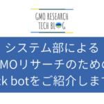【bot開発】システム部によるGMOリサーチのためのslack botをご紹介します!