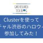 Clusterを使ってバーチャル渋谷のハロウィンに参加してみた!