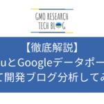 【徹底解説】TableauとGoogleデータポータルを使って開発ブログ分析してみた。