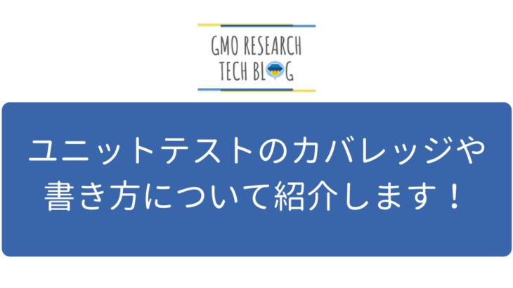 GMOリサーチでのユニットテストのカバレッジや書き方について紹介します!