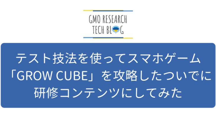テスト技法を使ってスマホゲーム「GROW CUBE」を攻略したついでに研修コンテンツにしてみた