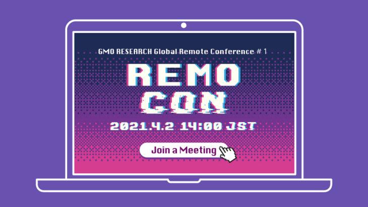 【2021年4月2日14時〜】GMOリサーチ初のオンラインカンファレンス「Remo Con」を開催します!