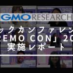 【4/2実施レポ】GMOリサーチテックカンファレンス「REMO CON」を開催いたしました。