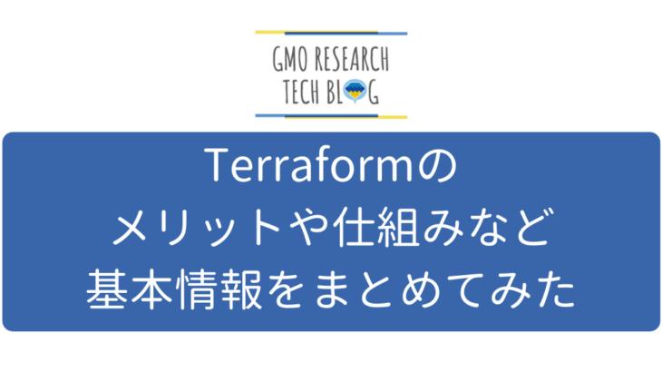 Terraformのメリットや仕組み、用語など基本情報をまとめてみた