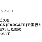 APIサービスをAWSのECS (Fargate)で実行とEC2上で実行した際の性能差について
