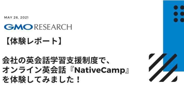 【体験レポート】GMOリサーチの英語学習支援制度で、オンライン英会話『NativeCamp』を体験してみました!
