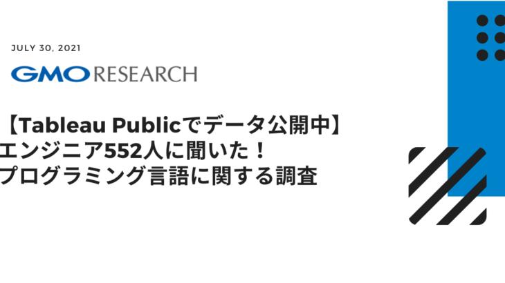 【Tableau Publicでデータ公開中】エンジニア552人に聞いた!プログラミング言語に関する調査