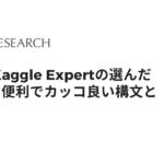 ひよっ子Kaggle Expertの選んだPythonの便利でカッコ良い構文と機能10選
