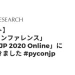【レポート】Pythonカンファレンス「PyCon JP 2020 Online」に参加してきました #pyconjp