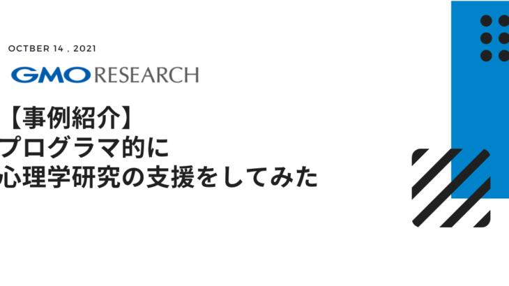 【事例紹介】プログラマ的に心理学研究の支援をしてみた