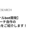 【オリジナルbot開発】GMOリサーチ自作のslack botをご紹介します!